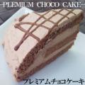 プレミアムチョコケーキ