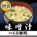 お湯を注ぐだけ!くら寿司特製 味噌汁