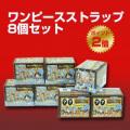 ワンピースストラップ【8個セット】