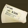 お食事券【5,000円分】(翌日お届け対象外)