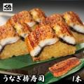 うなぎ棒寿司