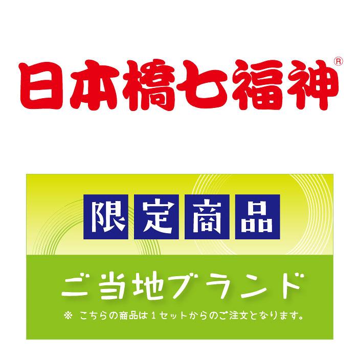 LI-101 日本橋七福神 [箱入/7種140g×20箱 ]