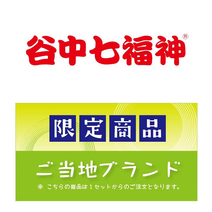 LI-104 谷中七福神 [箱入/7種140g×20箱 ]