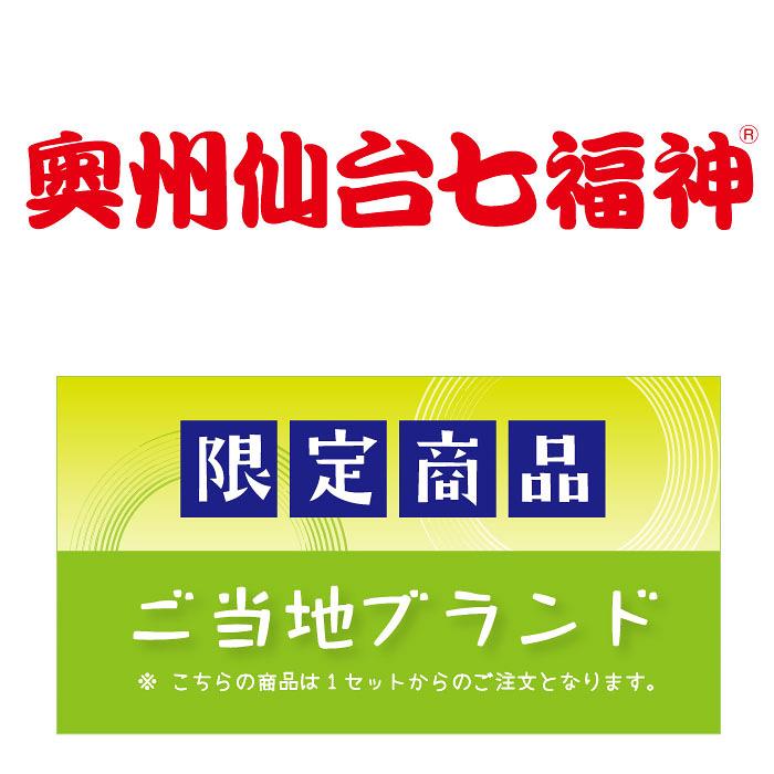 LI-106 奥州仙台七福神 [箱入/8種105g×24箱 ]