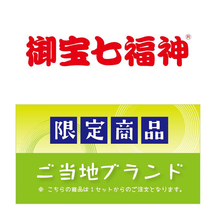 LI-112 御宝七福神 [箱入/7種140g×20箱 ]