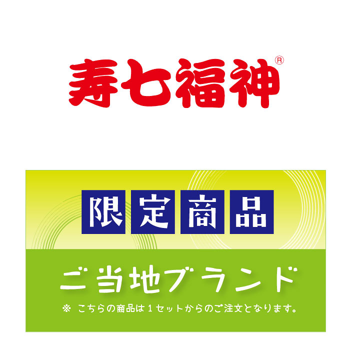 LI-113 寿七福神 [箱入/7種130g×20箱 ]