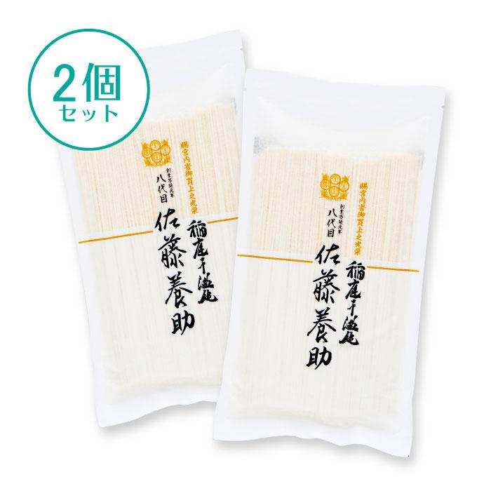 2ポイント景品 E 稲庭うどん「佐藤養助商店」