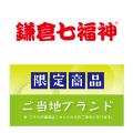 LI-102 鎌倉七福神 [箱入/7種140g×20箱 ]
