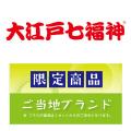 LI-111 大江戸七福神 [箱入/7種140g×20箱 ]