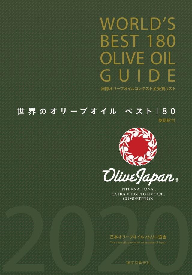 世界のオリーブオイル ベスト180 英語訳付 WORLD'S BEST 180 OLIVE OIL GUIDE