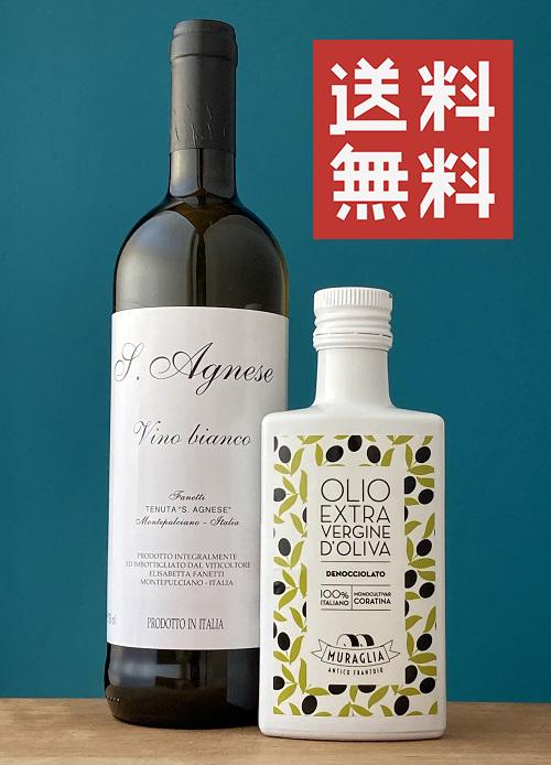 【送料無料】 当店人気オリーブオイル&白ワインセット