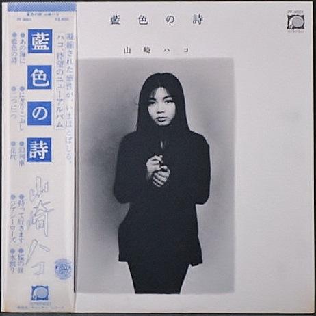 山崎ハコ / 藍色の詩