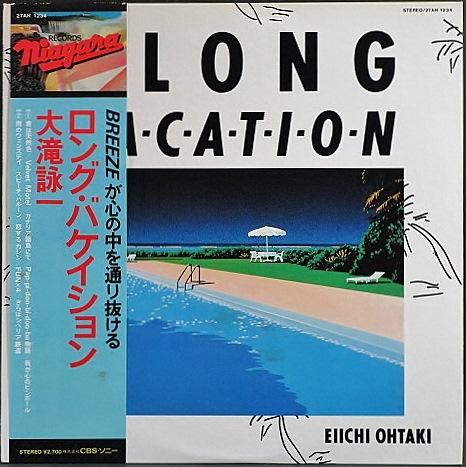 大滝詠一 Eiichi Ohtaki / ア・ロング・バケイション A Long Vacation