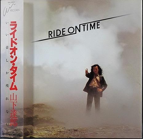 山下達郎 / ライド・オン・タイム Ride On Time