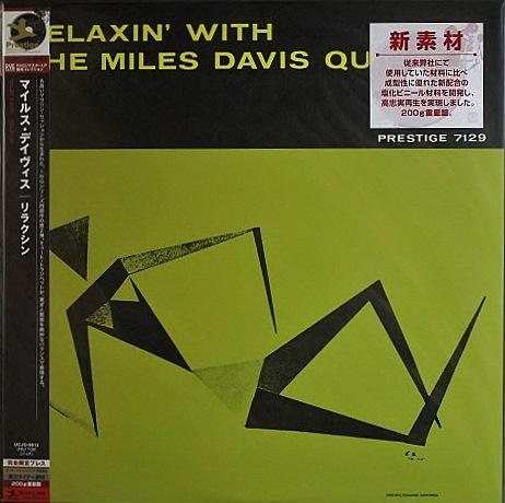 Miles Davis マイルス・デイビス / Relaxin' With The Miles Davis Quintet リラクシン   重量盤