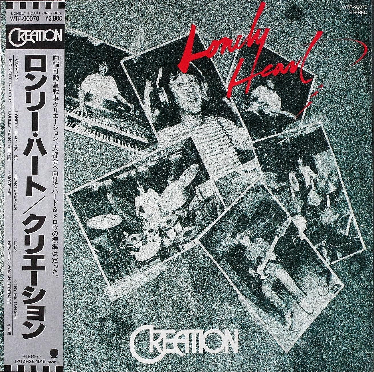 クリエイション Creation / ロンリー・ハート Lonely Heart