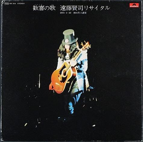 遠藤賢司 / 歓喜の歌 - 遠藤賢司リサイタル