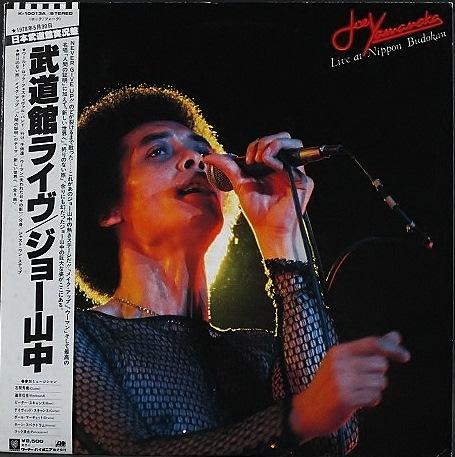 ジョー山中 Joe Yamanaka / 武道館ライブ Live at Nippon Budokan