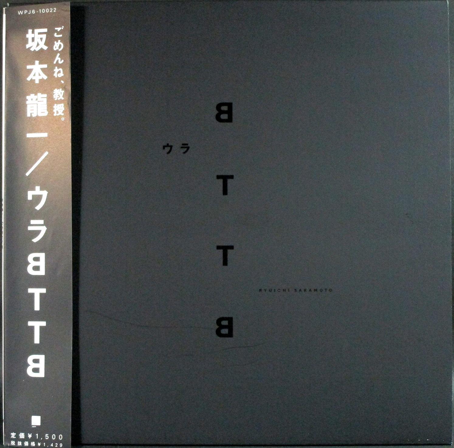 坂本龍一 Ryuichi Sakamoto / ウラBTTB  ウラビーティーティービー