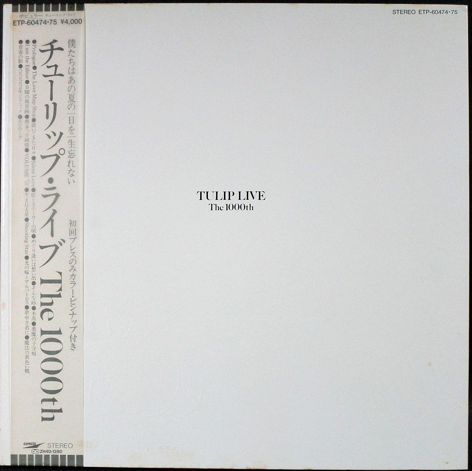 チューリップ Tulip / チューリップ・ライブ The 1000th