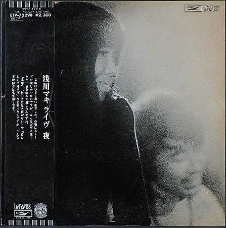 浅川マキ Maki Asakawa / ライヴ 夜