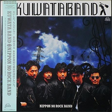 Kuwata Band 桑田バンド / Nippon No Rock Band