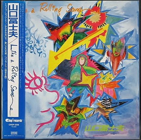 山口冨士夫 Fujio Yamaguchi / Like A Rolling Stone