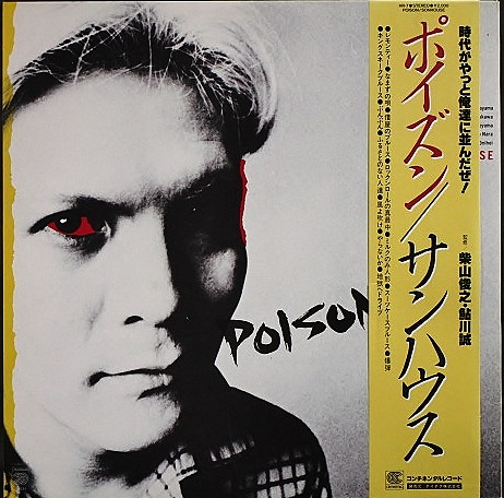 サンハウス Sonhouse / Poison