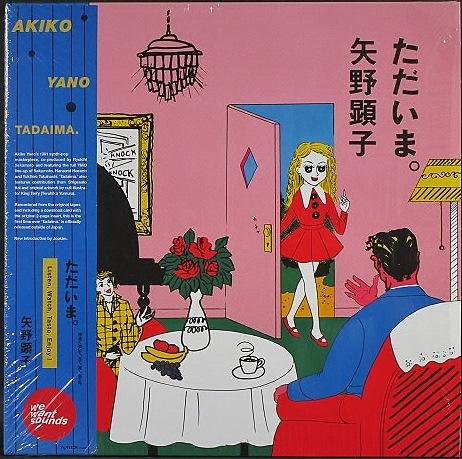 矢野顕子 Akiko Yano / ただいま。Tadaima.