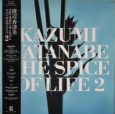 渡辺香津美 Kazumi Watanabe / The Spice Of Life 2
