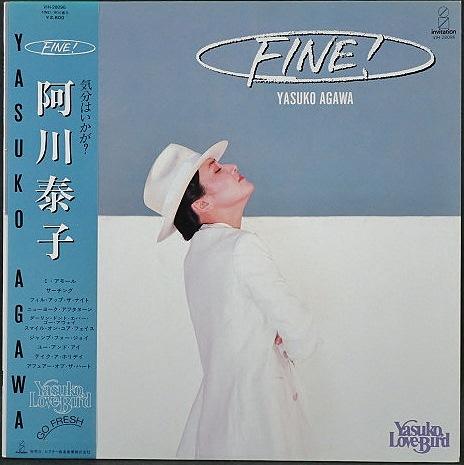 阿川泰子 Yasuko Agawa / ファイン! Fine!