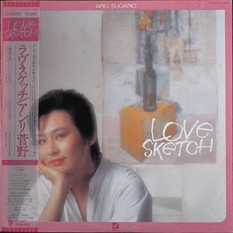 アンリ菅野 Anri Sugano / ラヴ・スケッチ Love Sketch