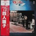 四人囃子 / '73 四人囃子