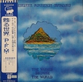 PFM(Premiata Forneria Marconi)/ The World Became The World 甦る世界
