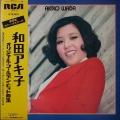 和田アキ子 / オリジナル・ゴールデン・ヒット曲集