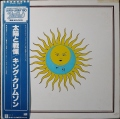 King Crimson キング・クリムゾン / Larks' Tongues In Aspic 太陽と戦慄 JP盤