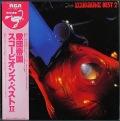 Scorpions スコーピオンズ / Best 2