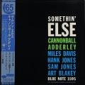 Cannonball Adderley キャノンボール・アダレイ / Somethin' Else サムシン・エルス | 重量盤
