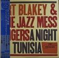 Art Blakey & The Jazz Messengers アート・ブレイキー & ジャズ・メッセンジャーズ / A Night In Tunisia チュニジアの夜 | 重量盤