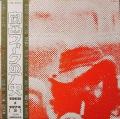 VA 高石友也, 五つの赤い風船, 遠藤賢司, ザ・ディランII, 中川五郎, 他 / 関西フォークの歴史1966~1974