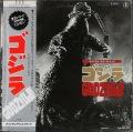 伊福部 昭,  佐藤勝 / ゴジラ Godzilla OST