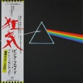 Pink Floyd ピンク・フロイド / The Dark Side Of The Moon 狂気 |重量盤