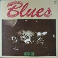 憂歌団 Yukadan / ブルース(1973-1975)Blues