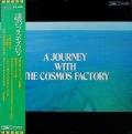 コスモス・ファクトリー Cosmos Factory / 謎のコスモス号 A Journey With Cosmos Factory
