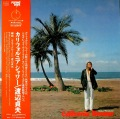 Sadao Watanabe 渡辺貞夫 / California Shower カリフォルニア・シャワー
