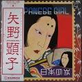 矢野顕子 / Japanese Girl