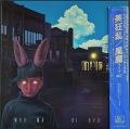美狂乱 Bi Kyo Ran / 風魔 Who Ma (Live Vol. 2)