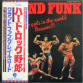 Grand Funk グランド・ファンク / All The Girls In The World Beware