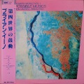 Eno イーノ / Fourth World Vol. 1 - Possible Musics