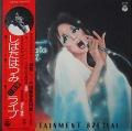 しばたはつみ Hatsumi Shibata  / Live - Entertainment Special